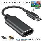 USB C to HDMI 変換アダプター TYPE-C HDMI 変換 ケープル 4Kビデオ対応 設定不要 HDMI 変換 コネクタ Macbook MICABALE