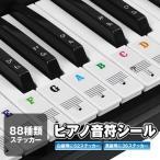 ピアノ キーボード ステッカー 88種類 音符シール 61/88キー 剥がせる フィンガープラクティス ガイド 初心者 ピアノ練習 88ONPUSIRU