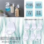 ボトルフック 6枚セット お風呂 ラック ホルダー 浴室 穴あけ不要 壁掛け フック シャンプー ボトル ボディソープ 収納 バスルーム 洗面所 6-BOTLHOLD