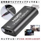キャプチャカード USB HDMI 1080P HD ビデオ キャプチャ カード ミニ ポータブル ゲーム キャプチャボックス PC 高画質 CAPUSBHDMI