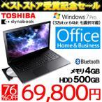 東芝 Windows7 Office2013HB ノートパソコン 15.6型 メモリ4GB DVD テンキー Bluetooth 無線LAN Windows10 PC Excel Word Powerpoint PB35RNAD4R3JD81