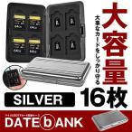 マイクロ SDカードケース シルバー TFカード収納 アルミ メモリー カードケース 16枚収納可能 SDカード収納用 SDCARDC-SV