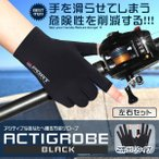 アクティブグローブ 2本出しタイプ ブラック フィッシング ネオプレン 左右セット 釣り 手袋 アウトドア ACTGROB-2-BK