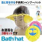 子供用シャンプーハット 3色セット 風呂 バス用品 シャンプー リンス 泡 キッズ 洗顔 便利 お洒落 耳 目 3-BATHHAT