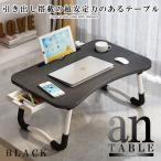 引き出し付き ラップトップ デスク ブラック ベッド 机 ローテーブル 家具 スマホ ドリンクホルダー搭載 COUMUIN-BK