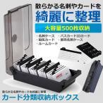 最大500枚収納 名刺 カード ボックス 名刺収納箱 ネームカード IDカード クレジットカード 名前 仕分け 箱 KABURUI