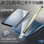 オイル式 ガラスカッター 2021 切断 刃先 超硬 快削性 切断面 綺麗 グリップ仕様 DIY ステンドグラス 工作 簡単 人気 KOGASITU