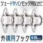 ハンモック用 フック 4個セット 304 ステンレス鋼 耐久性 天井 マウント フック 金具 ガーデニング 4-HASHEMOCK