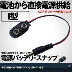 I型バッテリースナップ 5個セット 電源供給用 バッテリースナップ 15CM 9V電池 ACアダプタ ジャック変換 5-AIBATTERI