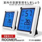 デジタル温湿度計 2台セット 温度計 湿度計 室内 高精度 LCD大画面 おしゃれ 最高 最低 温湿度表示 タッチスクリーン バックライト機能 2-ROOMERSH