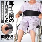 介護 車椅子用 セーフティ安全ベルト 車いす 介助 補