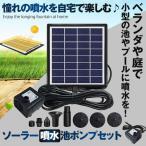 ソーラー 噴水 セット 池ポンプ 太陽光パネル 電源不要 アタッチメント ベランダ 庭 小型 プール 家庭用 SOPOW4W