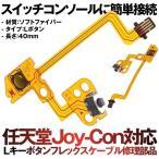 任天堂 Joy-Con対応 Lキーボタン フレックスケーブル 修理部品 スイッチ ゲーム 部品 KOJONSU