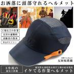 帽子型ヘルメット 防災 プロテクター キャップ 内蔵 メッシュ インナーキャップ 安全帽 軽量 作業ヘルメット 防災用キャップ BOHELMET