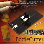 ボトルカッター 切断ツール ボトルカッティングマシン グラス ガラス カッター 切断機 サイクルツール BBOTCCU