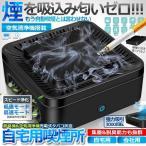 自宅喫煙所 逆流 煙 吸い込む 脱臭機 空気清浄機 タバコ灰皿 充電式 卓上 スモークレス 高性能フィルタ 2階段風量 日本語説明書付き ZITAKITU