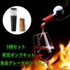 ワインストッパー 真空ポンプキット シリコンワインボトルストッパー 真空ワインセーバーポンプ内蔵 ワインフレッシュ密封 黒 3個セット3-SHIKUPONN