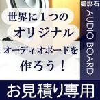 天然石オーディオボード 見積もり専用 石専門店.com