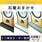 御影石 オーディオボード Sサイズ お見積りページ 実用重視の新品アウトレット特価 1枚 石専門店.com