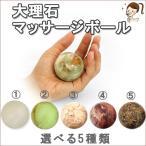 大理石マッサージLサイズ5色から選べる ヒーリングで癒し効果♪【直径5センチ】