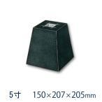 束石・沓石【黒御影石】山西黒(ほうちん)柱石 角型(標準型)5寸 6個 150×207×205mm 貫通穴無し  本磨き仕上げ