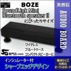 BOSEスピーカー専用御影石オーディオボード 山西黒 SoundLink Mini Bluetooth speaker2 厚み30ミリベース シャープエッジデザイン 石専門店.com