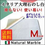大理石 のし台 イタリア産 Mサイズ30×30cm【送料無料】