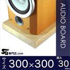 ペルラートズベボ大理石オーディオボード 厚み30ミリベース 300×300ミリ 約9kg