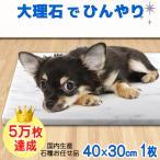 冷却マット/ひんやりベッド/ペットボード/犬/猫/中型/大型