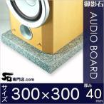ショッピングスピーカー 白御影石オーディオボード ホワイトセサミ 厚み40ミリベース 300×300ミリ約10kg オーダーメイド石専門店.com