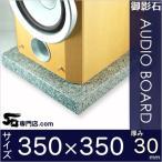 ショッピングスピーカー 白御影石オーディオボード ホワイトセサミ 厚み30ミリベース 350×350ミリ約11kg オーダーメイド石専門店.com