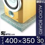 ショッピングスピーカー 白御影石オーディオボード ホワイトセサミ 厚み30ミリベース 400×350ミリ約12kg オーダーメイド石専門店.com