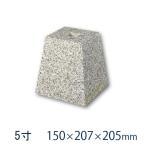 束石・沓石【白御影石】603柱石 角型 標準型5寸 4個 150×207×205mm 貫通穴無し 本磨き仕上げ
