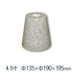 束石・沓石 白御影石 603柱石 丸型 標準型4.5寸 4個 Φ135×Φ190×195mm 貫通穴無し 本磨き仕上げ