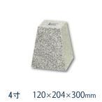 束石・沓石 白御影石 603柱石 雪国型 標準型4寸  120×204×300mm 貫通穴無し 本磨き仕上げ