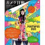 ショッピング09月号 カメラ日和 2011年 09月号 VOL.38 雑誌