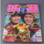 明星 the myojo 1978年/昭和53/5月号 集英社 70年代 芸能 歌手 アイドル雑誌