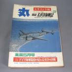 丸 《エキストラ版》 1972年 (昭和47年) 5月15日発行