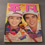 平凡 YOUNG HEIBON 1976年/昭和51年 12月号/70年代 芸能 歌手 アイドル 雑誌