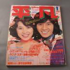 平凡 YOUNG HEIBON 1977年/昭和52年 1月号/70年代 芸能 歌手 アイドル 雑誌