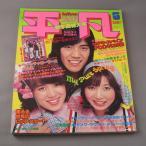 平凡 YOUNG HEIBON 1977年/昭和52年 5月号/70年代 芸能 歌手 アイドル 雑誌