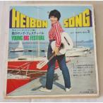平凡ソング<ワイド版> HEIBON SONG 歌のヤングフェスティバル 1971年/昭和46年 6月号/70年代 芸能 歌手 アイドル 雑誌