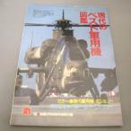 丸  1999年(平成11年) 2月号 別冊付録 現代のベスト軍用機図鑑