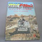 No.6/ 1974 6月号 グラフィック 第2次大戦 アクション