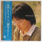 【L-38】榊原まさとし 『孤独なRenaissance/ルネッサンス』 LPレコード★見本盤