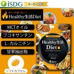 ダイエット サプリ サプリメント MCTオイル フコキサンチン Healthy生活Diet 40粒 20日分 カルニチン