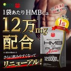 HMBCa4000mg配合 サプリ BMS HMB ピュア アドバンス 360粒 30日分