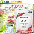 ローズ サプリ サプリメント 香妃 60粒 30日分 サプリメント ローズオイル  バラ 飲む香水