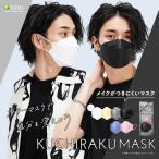 KUCHIRAKU MASK 5枚入 韓国マスク クチバシマスク 魚型マスク 不織布マスク マスク 個包装 使い捨て ホワイト グレー ブラック ピンク ベージュ パープル