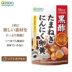 キャッシュレス5%還元 にんにく卵黄 サプリ サプリメント 黒酢たまねぎにんにく卵黄 30粒 15日分 国産